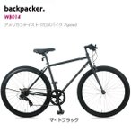 backpacker WB014 バックパッカー WB014 マットブラック クロスバイク