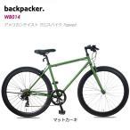 backpacker WB014 バックパッカー WB014 マットカーキー クロスバイク