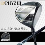 「累計販売600本突破」 ブリヂストン ゴルフ ファイズIII ドライバー PZ-504W カーボンシャフト 在庫限り