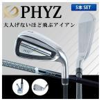 「Sシャフトのみ」 ブリヂストン ゴルフ ファイズIII アイアンセット 5本組 (6-P) PZ-504I カーボンシャフト 在庫限り