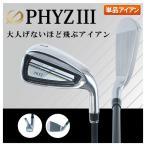 ブリヂストン ゴルフ ファイズIII アイアン単品 PZ-504I カーボンシャフト 在庫限り