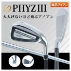 ブリヂストン ゴルフ ファイズIII アイアン単品 NSプロ 900GH スチールシャフト 在庫限り