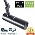 「各サイズ10本限り」 トゥルーロール ゴルフ ベーシックモデル クランク TR-I ブラック パター 在庫限り
