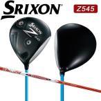 ダンロップ ゴルフ スリクソン Z545 ドライバー ディアマナ R60 カーボンシャフト 在庫限り