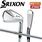ダンロップ ゴルフ スリクソン Z945 アイアン単品 ダイナミックゴールド DST シャフト