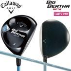 「レディース」 キャロウェイ ゴルフ ビッグバーサ ベータ フェアウェイウッド エアスピーダー FOR BIGBERTHA カーボンシャフト 在庫限り