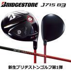 ブリヂストン ゴルフ J715 B3 ドライバー ツアーAD J15-11W カーボンシャフト J715B3 在庫限り