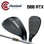 クリーブランド ゴルフ 588 RTX 2.0 ブレード ブラックサテン ウェッジ ダイナミックゴールド スチールシャフト 在庫限り