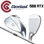 クリーブランド ゴルフ 588 RTX 2.0 ブレード ツアーサテン ウェッジ ダイナミックゴールド スチールシャフト