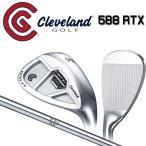 クリーブランド ゴルフ 588 RTX 2.0 キャビティ ツアーサテン ウェッジ NSプロ 950GH スチールシャフト 在庫限り