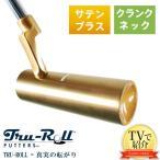 「絶対的な距離感」 トゥルーロール ゴルフ ベーシックモデル クランク ブラス TR-I パター