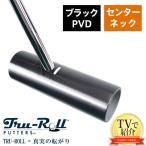 トゥルーロール ゴルフ ベーシックモデル センターシャフト ブラック TR-III パター