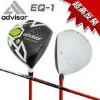 「高反発ドライバー/480ccヘッド」 アドバイザー ゴルフ EQ-1 GPS ドライバー アッタスT2 カーボンシャフト ATTAS 在庫限り