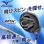 ミズノ ゴルフ JPX 850 フェアウェイウッド オロチパワーマキシマイザー カーボンシャフト 在庫限り