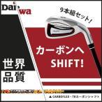 ダイワ ゴルフ ブレード アイアンセット 9本組 (4-P,A,S) オリジナルカーボンシャフト