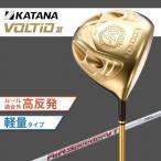 「高反発ドライバー」 カタナ ゴルフ ボルティオ III Hi ドライバー フジクラ製 エアスピーダーVT カーボンシャフト