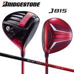 ブリヂストン ゴルフ J815 ドライバー ツアーAD J15-11W カーボンシャフト 在庫限り