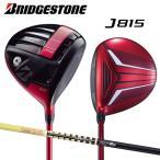 ブリヂストン ゴルフ J815 ドライバー ツアーAD MJ-6 カーボンシャフト 在庫限り