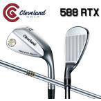 クリーブランド ゴルフ 588 RTX2.0 プレシジョン フォージド ウェッジ ダイナミックゴールド スチールシャフト