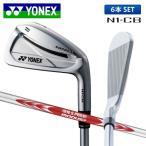 ヨネックス ゴルフ N1-CB フォージド アイアンセット 6本組 (5-P) NSプロ モーダス3  システム3 ツアー125 スチールシャフト 在庫限り