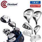 「ジュニア用」 クリーブランド ゴルフ CGJ L7S クラブセット 7本組 (1W,FW,HB,7I,9I,W,PT)
