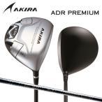 アキラ ゴルフ ADR プレミアム ドライバー グラファイトデザイン社製 ツアーAD オリジナルカーボンシャフト