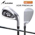 アキラ ゴルフ ADR プレミアム アイアン単品 グラファイトデザイン社製 ツアーAD カーボンシャフト