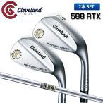 「セット」 クリーブランド ゴルフ 588 RTX2.0 プレシジョン フォージド ウェッジ 2本組 ダイナミックゴールド スチールシャフト