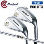 「セット」 クリーブランド ゴルフ 588 RTX2.0 プレシジョン フォージド ウェッジ 3本組 ダイナミックゴールド スチールシャフト