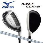 ミズノ ゴルフ MP CLK-H ユーティリティー NSプロ 950GH スチールシャフト