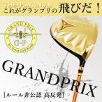 「高反発ドライバー」 グランプリ ゴルフ GPプラチナム GP-X1 ゴールド GP PLATINUM ドライバー 在庫限り
