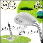 リンクス ゴルフ スペシャルエディション スーパーロブ 角溝 ウェッジ リンクスオリジナル パワーチューン カーボンシャフト 在庫限り