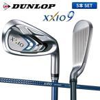 ダンロップ ゴルフ ゼクシオ9 ナイン XXIO9 アイアンセット 5本組 (6-P) MP900 カーボンシャフト DUNLOP XXIO9