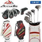 アキュディス ゴルフ スーパースピード クラブセット 11本組 (1W,4W,UT22,UT26,6-PW,SW,PT) オリジナル カーボンシャフト キャディバッグ付き 在庫限り