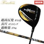 「超高反発ドライバー/長尺/軽量」 キーパーソン ゴルフ Fearless フィアレス ドライバー フィアレス専用 カーボンシャフト