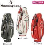 「レディース」 マンシングウェア ゴルフ LQ1171 キャディバッグ 在庫限り