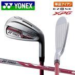 ヨネックス ゴルフ EZONE XPG アイアン単品 EX310J オリジナルカーボンシャフト