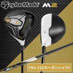 テーラーメイド ゴルフ M2 ドライバー TM1-216 カーボンシャフト 在庫限り