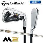テーラーメイド ゴルフ M2 アイアンセット 6本組 (5-P) REAX90 JP スチールシャフト 在庫限り