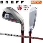 オノフ ゴルフ アカ AKA アイアン単品 スムースキック MP-516I カーボンシャフト
