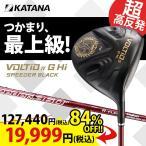 「高反発ドライバー」 カタナ ゴルフ ボルティオ4 G Hi ブラック ドライバー スピーダー360 カーボンシャフト