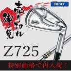 ダンロップ ゴルフ スリクソン Z725 アイアンセット 8本組 (5-P,A,S) ダイナミックゴールド DST スチールシャフト 在庫限り