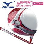 「レディース」 ミズノ ゴルフ JPX ソアラ 5KJBR51651 ドライバー オロチ Ladies カーボンシャフト