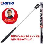 ダイヤ ゴルフ 植村啓太ツアープロコーチモデルグリップ付き TR-457 ダイヤスイング457 練習器具
