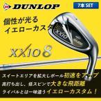 ダンロップ ゴルフ ゼクシオ8 アイアンセット 7本組 (6-P,A,S) NSプロ 900GH DST スチール イエロー 在庫限り