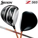 ダンロップ ゴルフ スリクソン Z565 ドライバー SRIXON RX カーボンシャフト DUNLOP SRIXON