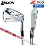 ダンロップ ゴルフ スリクソン Z965 アイアンセット 6本組 (5-P) NSプロ モーダス ツアー125 システム3 スチールシャフト 在庫限り