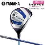 「レディース/硬さL」 ヤマハ ゴルフ インプレス UD+2 フェアウェイウッド TX-417F カーボンシャフト プラス2 YAMAHA INPRES UD 2 2017