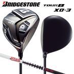 ブリヂストン ゴルフ ツアーB XD-3 ドライバー ツアーAD TX1-6 カーボンシャフト 在庫限り