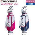 「レディース」 ブリヂストン ゴルフ ツアーステージ CL クラブセット 8本組 (1W,4W,U5,7-PW,SW) カーボンシャフト キャディバッグ付き 在庫限り
